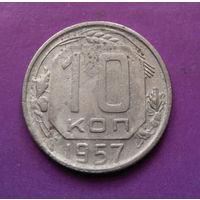 10 копеек 1957 года СССР #17