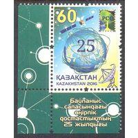 Казахстан 2016 космос РСС антенна поле