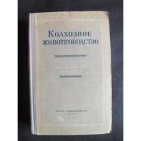 """Колхозное животноводство.""""Сельхозгиз.""""Москва.1948. (Руководство для председателей колхозов.)"""