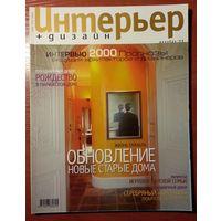 Журнал Интерьер + Дизайн 1999-12
