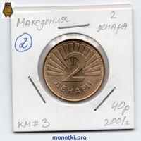 2 денара Македония 2001 года (#2)