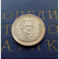 20 драхм 1992 Греция #02