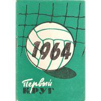 """Календарь-справочник Москва (""""Московская правда"""") 1964 - 1 круг"""