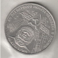 1 рубль 1981 20 лет полета в космос Ю.Гагарина состояние UNC