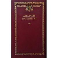 Анатоль Вярцінскі. Выбраныя творы. Серыя: Беларускі кнігазбор
