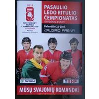 ХОККЕЙ официальная программа ЧМ 2018 - I дивизион, группа Б Каунас, Литва