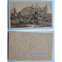 Брест.Разрушенная фабрика.1916 год