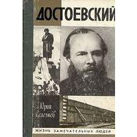 Селезнев. Достоевский