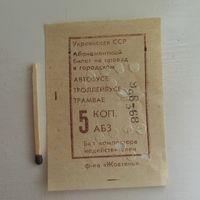 Проездной билет,серия АБЗ ( Украинская ССР)