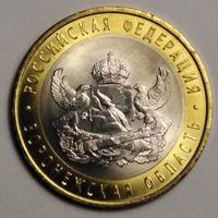 10 рублей 2011г. Воронежская область. СПМД.