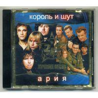 CD Король и Шут & Ария - Лучшие песни