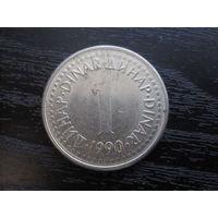 1 Динар 1990 (Югославия)