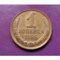 1 копейка 1986 года СССР #10