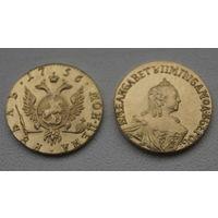 1 рубль 1756 копия