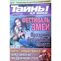 "Журнал ""Тайны ХХ века"", No30, 2009 год"