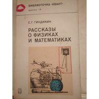 """С. Г. Гиндикин """"Рассказы о физиках и математиках"""""""
