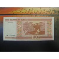 50 рублей ( выпуск 2000 ) UNC, серия Бб.