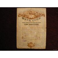Удостоверение 1936г