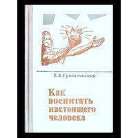 В.А.Сухомлинский. Как воспитать настоящего человека.
