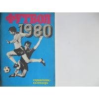 Футбольный календарь-справочник, 1980