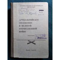 Артиллерийское снабжение в Великой Отечественной войне. Книга первая