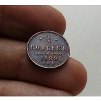 1/2 копейки 1899 г. СПБ. Николай II., вензель 3 лепестка, лот п логс-1