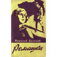 Ромашка.  Николай Далекий. 1960. Приключенческая повесть