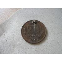 20 копеек 1943 - 1