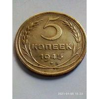 5 КОПЕЕК 1945 г. без мц. РАСКОЛ ШТЕМПЕЛЯ. РЕДКАЯ. Для коллекционеров монетных браков.