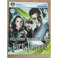 DVD Полная Антология Гарри Поттера