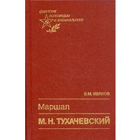 Иванов. Маршал М. Н. Тухачевский
