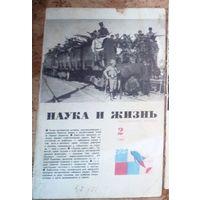"""Журнал """"Наука и жизнь"""", 1967г.,2шт."""