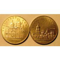 5 рублей СССР Успенский или Софийский собор  (на выбор)