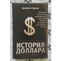 Джейсон Гудвин. История доллара.