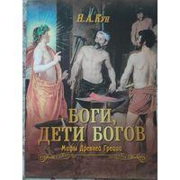Н. А. Кун. Боги, дети богов. Мифы Древней Греции.