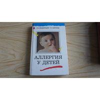 Книга. Аллергия у детей. Менджерицкий И.Сафронова Т.