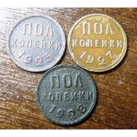 Пол копейки 1925,1927,1928 г.
