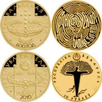 """Памятные монеты """"Грюнвальдская битва. 600 лет"""", 20 и 50 рублей, золото. Бонус- серебро 20 рублей."""