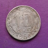 10 копеек 1956 года СССР #18