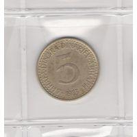 5 динар 1983. Возможен обмен