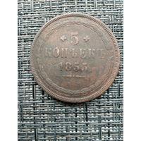 5 копеек 1855 ЕМ очень не частая(тир.740 тыс.)