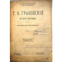 Ветринский Ч. (Вас. Е. Чешихин) Г.Барановский и его время. Исторический очерк. 1905 г.