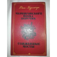 """Фока Бурлачук """"Черниговского полка поручик"""", """"Сожженные мосты"""". 1985 г."""
