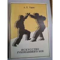 А.Е. Тарас. Искусство рукопашного боя. 1991 г.