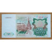 200 рублей 1991 года - XF-AUNC - без обращения