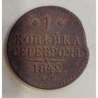 1842 копейка