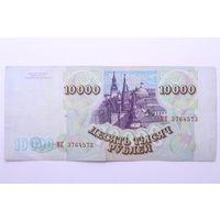 Россия, 10000 рублей 1993 года (выпуск 1994)