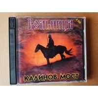 Калинов Мост. Вольница (2 CD)