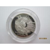 1 рубль 2005 Бородатая сова