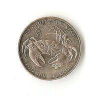 2 гривны - Краб пресноводный нейзильбер 2000